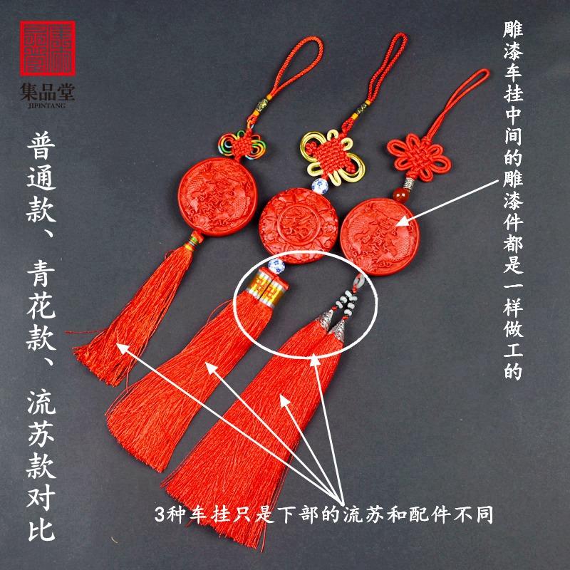 北京传统特色手工艺品漆器中国结雕漆车挂件中国风出国礼品送老外