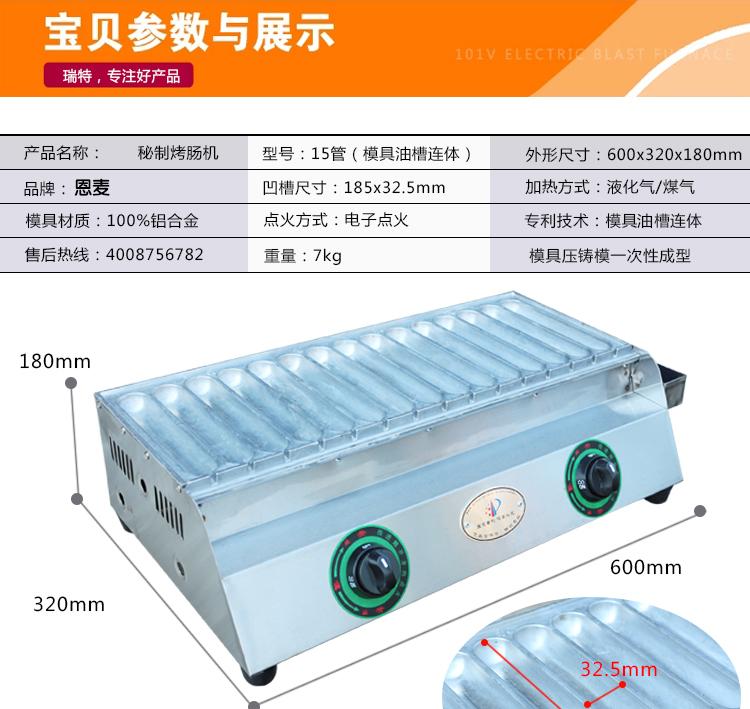 霍氏15管秘制烤肠机燃气商用烤肠机配方煤气14管法式香肠热狗棒机