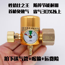 One hundred meter Sige Na argon gas throttle Wang Energy Saver drop resistance welding pressure drop table type copper reducing valve