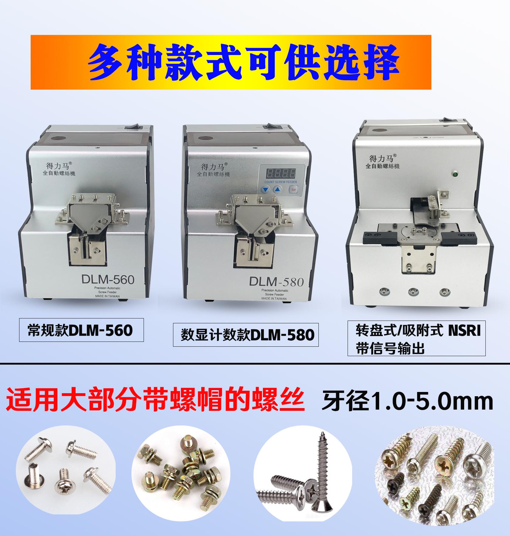 得力马DLM-560自动螺丝机1.0-5.0可调轨道螺丝机排列机送料供给机
