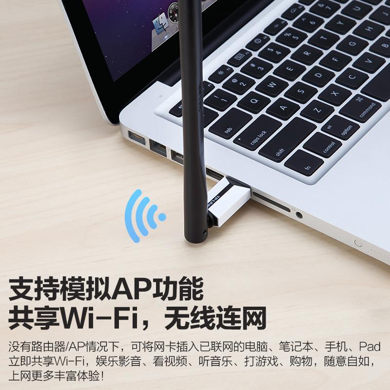 TP-LINK无线网卡usb台式机电脑笔记本wifi信号接收发射器tplink