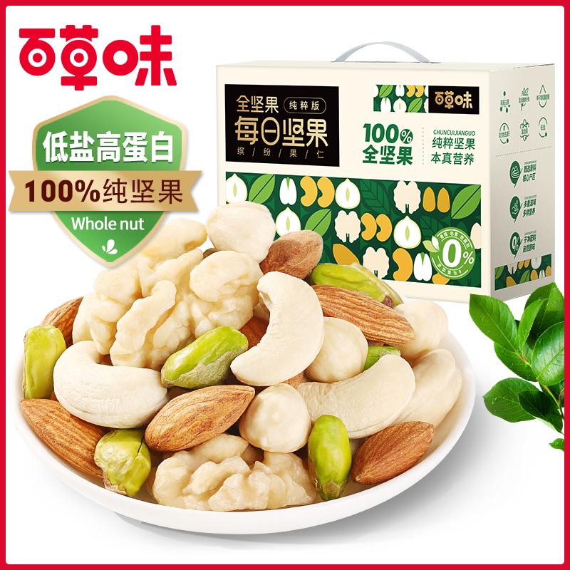 百草味每日坚果礼盒750g/30包网红休闲孕妇零食健康混合干果整箱 No.1