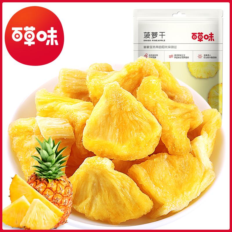 满减【百草味-菠萝干100g】蜜饯果脯水果干 休闲零食小吃凤梨干片