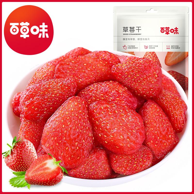 【百草味-草莓干100gx2袋】水果干果脯蜜饯 休闲网红小吃零食品