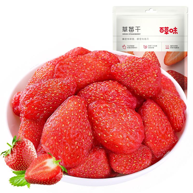 【百草味-草莓干100gx3袋】蜜饯水果干果脯粒办公室网红零食小吃