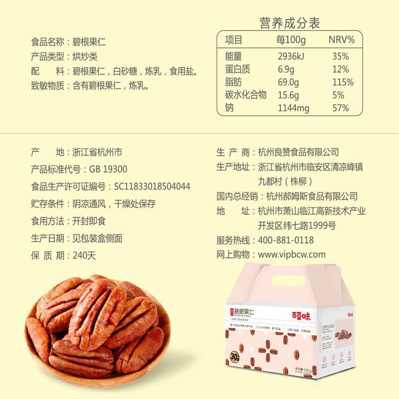 坚果干果年货山核桃仁零食小包装 袋 30 500g 碧根果仁 百草味