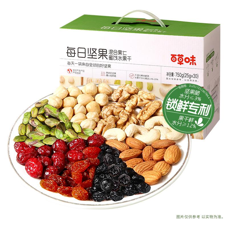 百草味 高端款混合坚果仁 25gx30袋 礼盒装