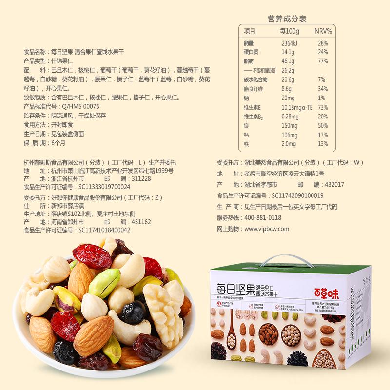 【百草味-每日坚果750g/30袋】孕妇零食混合小包装干果组合大礼包