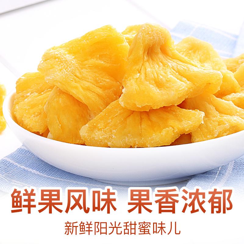 【百草味-菠萝干100gx3袋】办公室零食 蜜饯水果干菠萝圈凤梨片