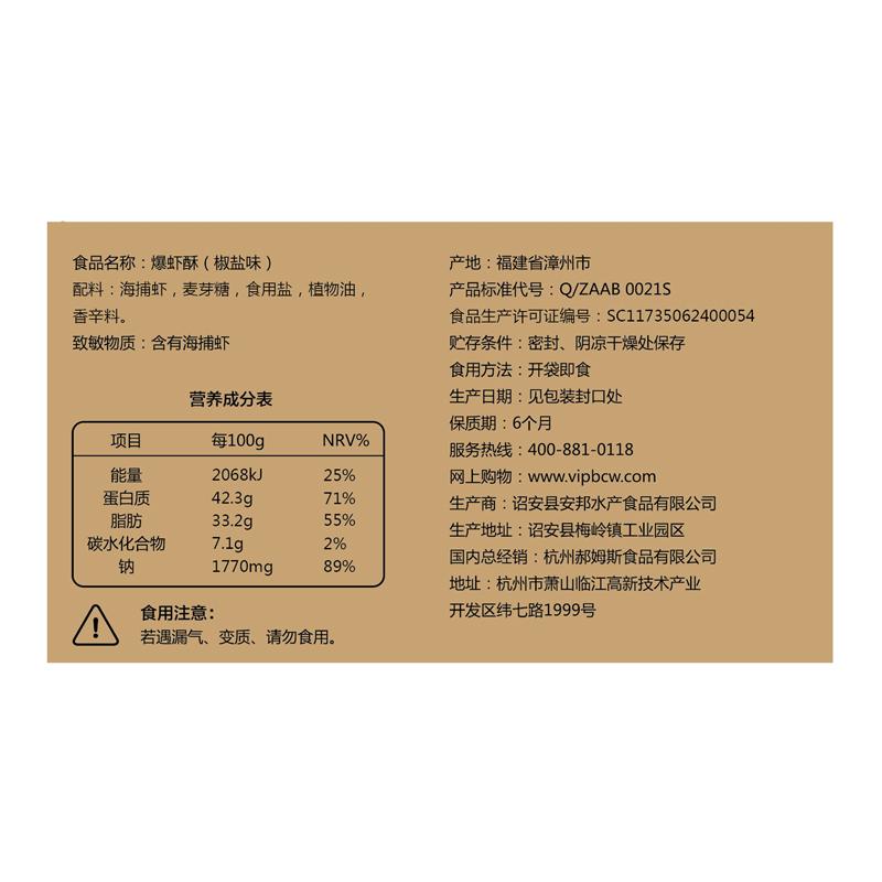 满减【百草味-爆虾酥20g】烤虾干 海鲜干货即食对虾干零食小吃