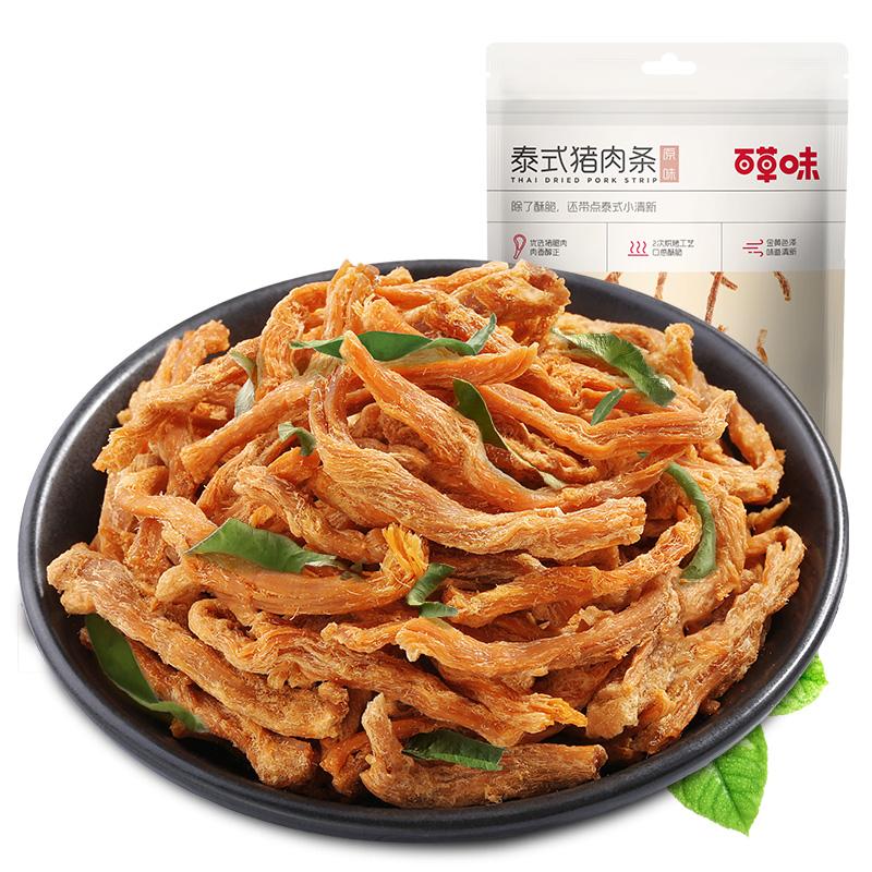 肉脯肉干类休闲零食小吃熟食特产 50g 泰式猪肉条 百草味