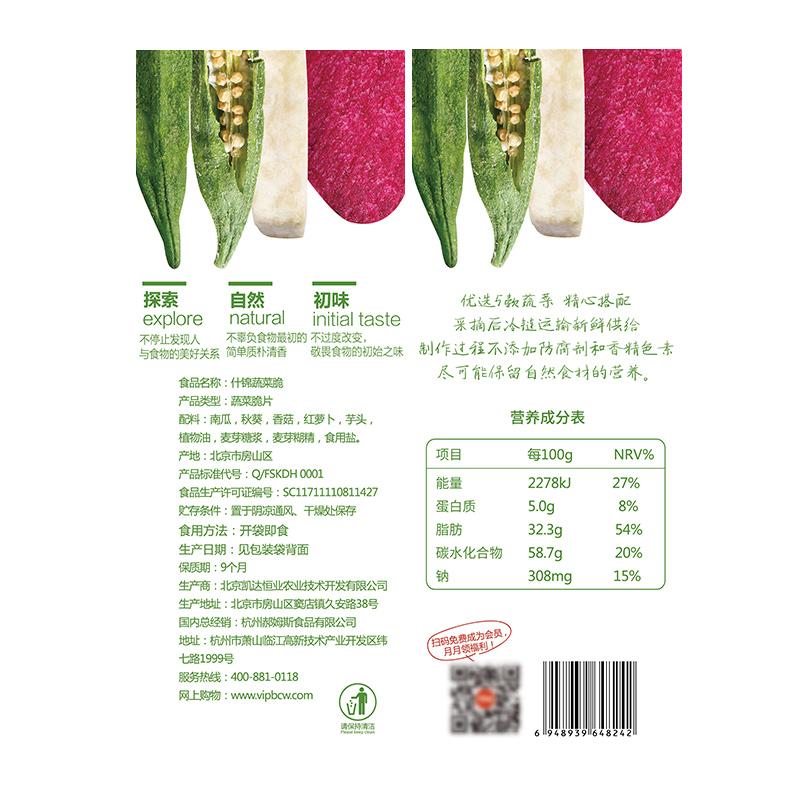 【百草味-综合蔬菜干60gx2】果蔬秋葵脆水果零食混合装脱水即食片