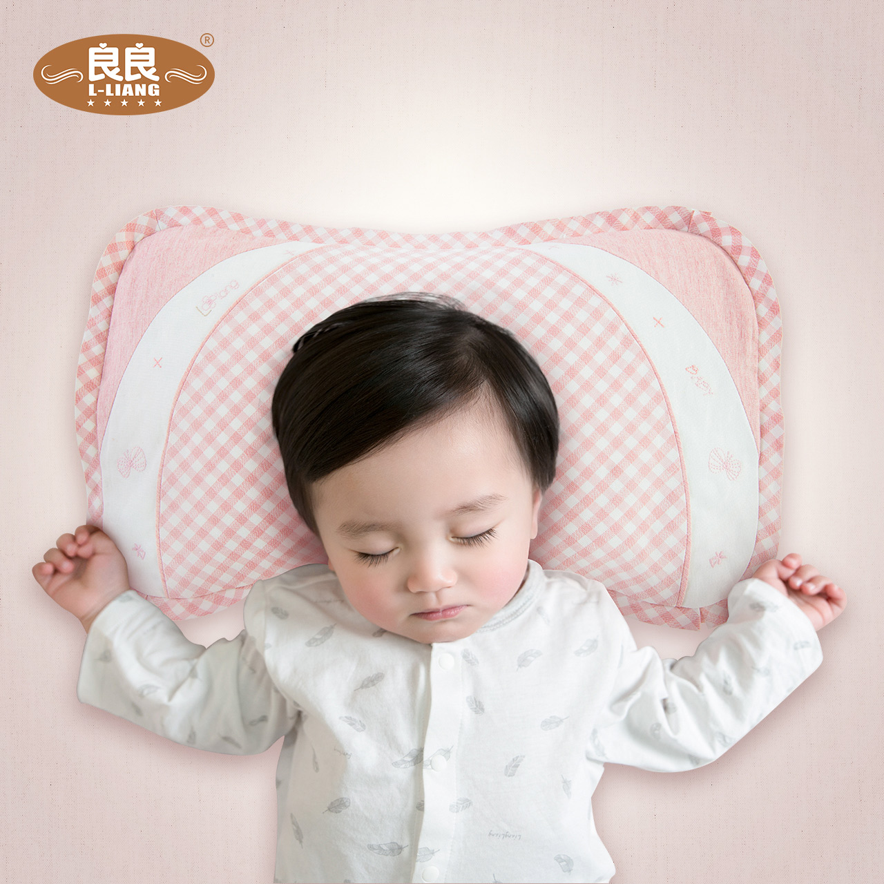 良良 婴儿枕头0-1-5岁定型枕儿童枕夏季透气新生儿宝宝防偏头初生