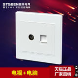 Mingkai Electric Cable TV Computer Socket Wall 86 Type Network Cable Socket Network Module Panel Computer Socket