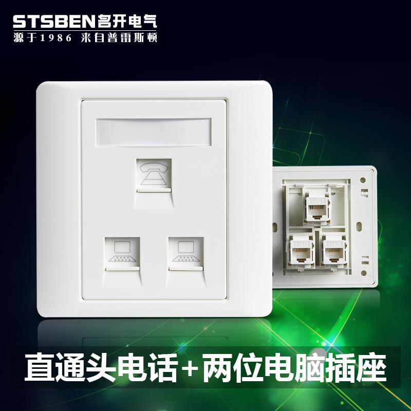 86型暗装直通头电话电脑插座组合 双直通网络网线宽带电脑插座