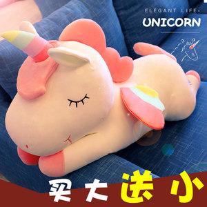 可爱独角兽公仔抱着睡觉娃娃床上长条抱枕玩偶毛绒玩具生日礼物女