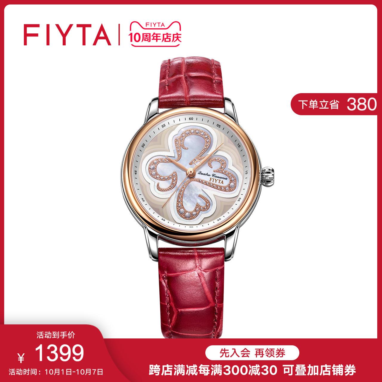 高圆圆代言飞亚达手表女四叶草系列机械表镶钻红色皮带女表时尚潮流女士手表