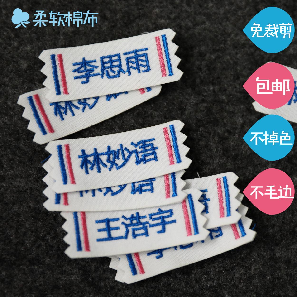 包邮可缝烫洗幼儿园宝宝入托被子名字贴布儿童衣服防水刺绣姓名贴