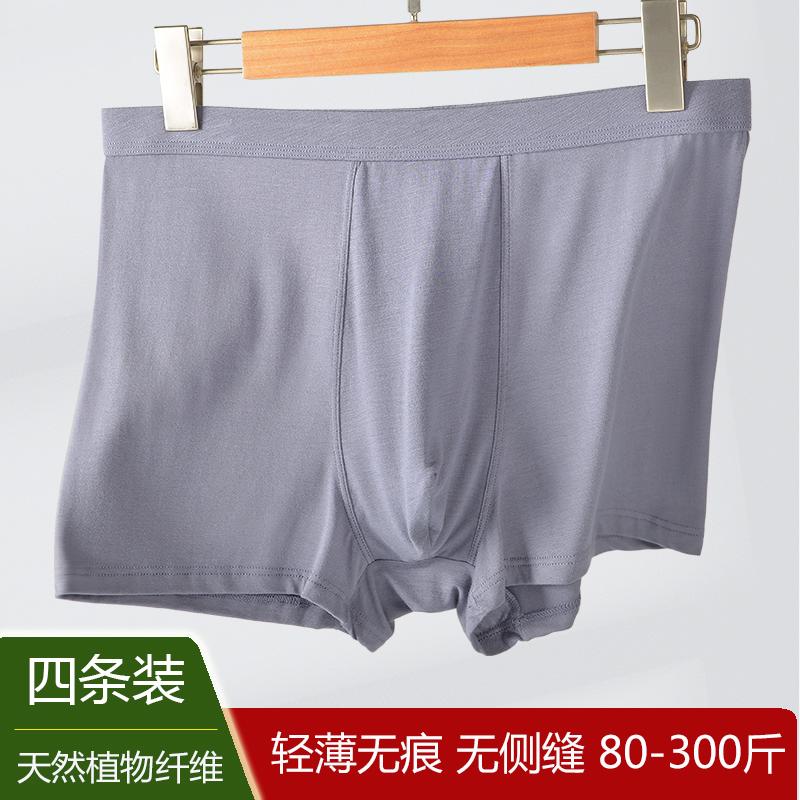 莫代尔男士内裤男平角裤四角裤衩夏季薄款竹纤维纯棉加肥大码裤头