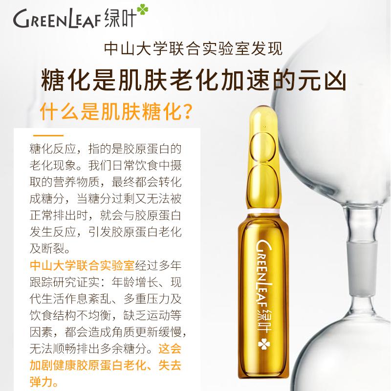 绿叶木糖醇肌肽安瓶抗糖原液保湿补水抗氧化提亮肤色面部精华液
