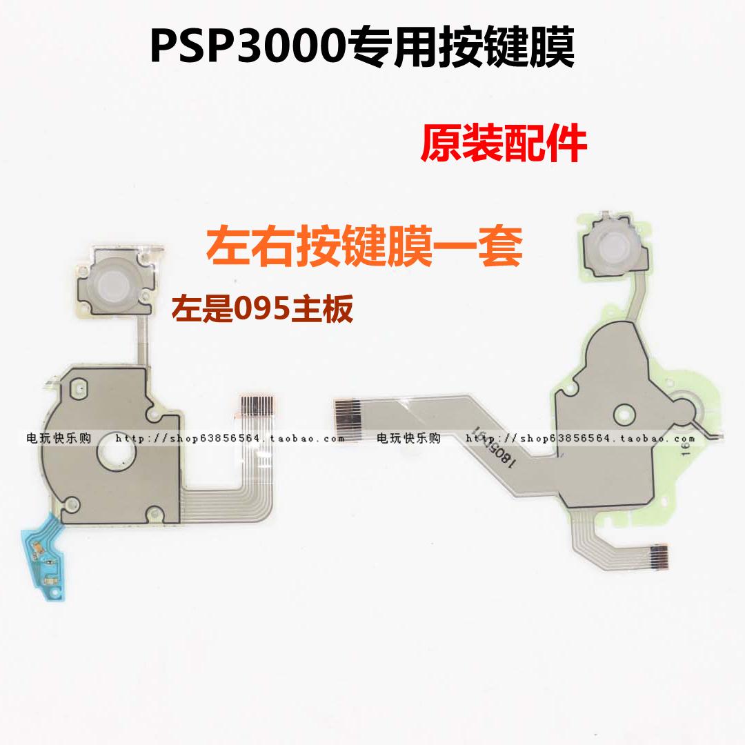 PSP3000原装按键排线左右LR导电膜 095主板L键音量条方向键按键膜