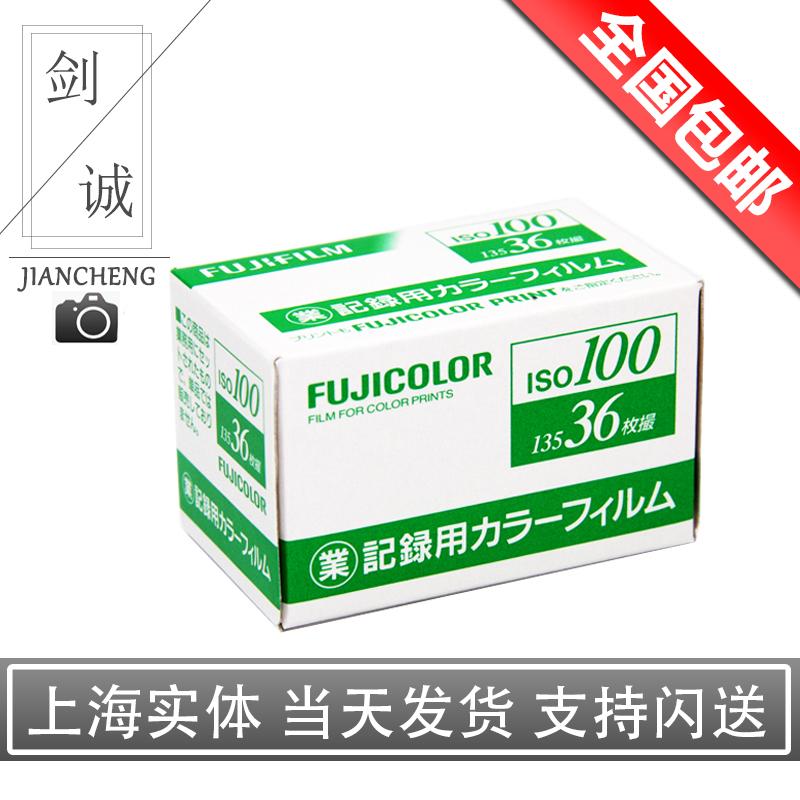 日本富士FUJIFILM 業務卷100度135彩色膠捲負片 超細膩21年10現貨