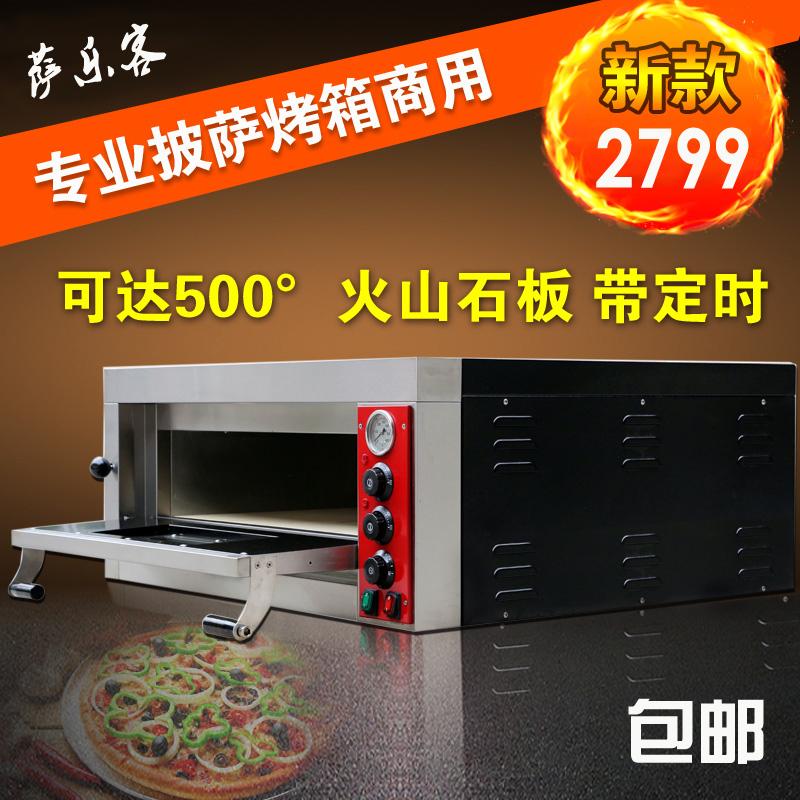 萨乐客专业商用单层披萨电烤箱意式比萨烤炉pizza 500度烤鱼炉
