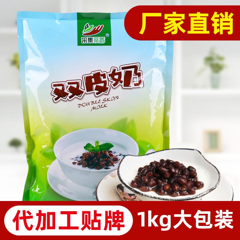 1kg烘培港式双皮奶粉免邮 奶茶甜品店牛奶布丁甜品原材料姜汁撞奶