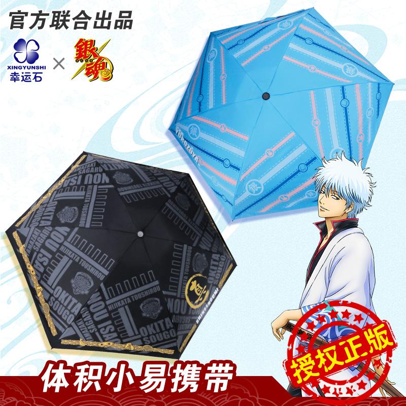 银魂雨伞 万事屋坂田银时黑胶伞折叠防晒 幸运石二次元动漫周边