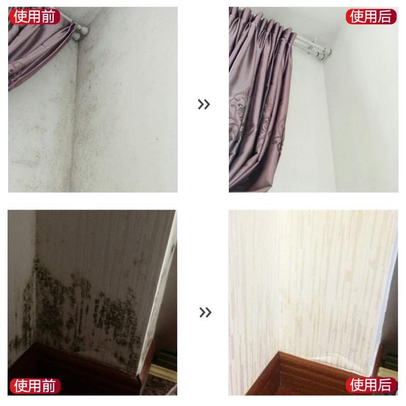 伟复3瓶墙体墙面除霉剂墙纸发霉去霉点霉斑霉菌清除剂白墙壁防霉