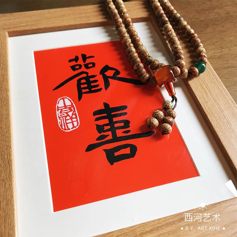 红色心生欢喜挂画摆台桌面喜庆摆件中国风书法座右铭案头铭装饰画