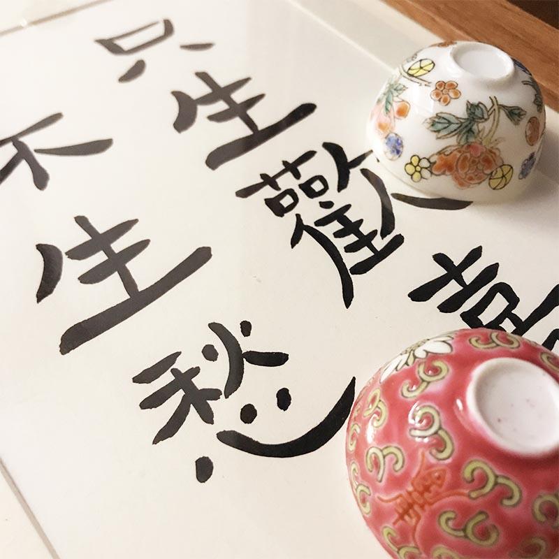 只生歡喜不生愁書法擺臺座右銘桌面擺件客廳臥室掛畫格言創意禮物