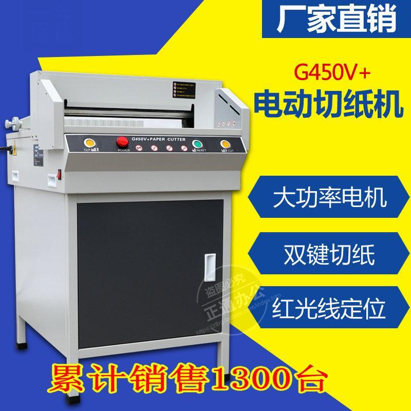 振通电动切纸机G450V+裁切刀A3幅面裁纸机光电保护凭证书籍标书
