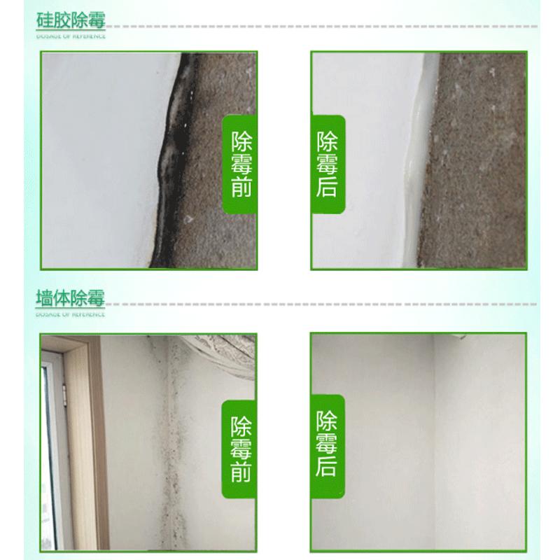 净安墙体除霉剂 墙面霉斑清除墙体除霉去霉墙体清洁克霉 500ml
