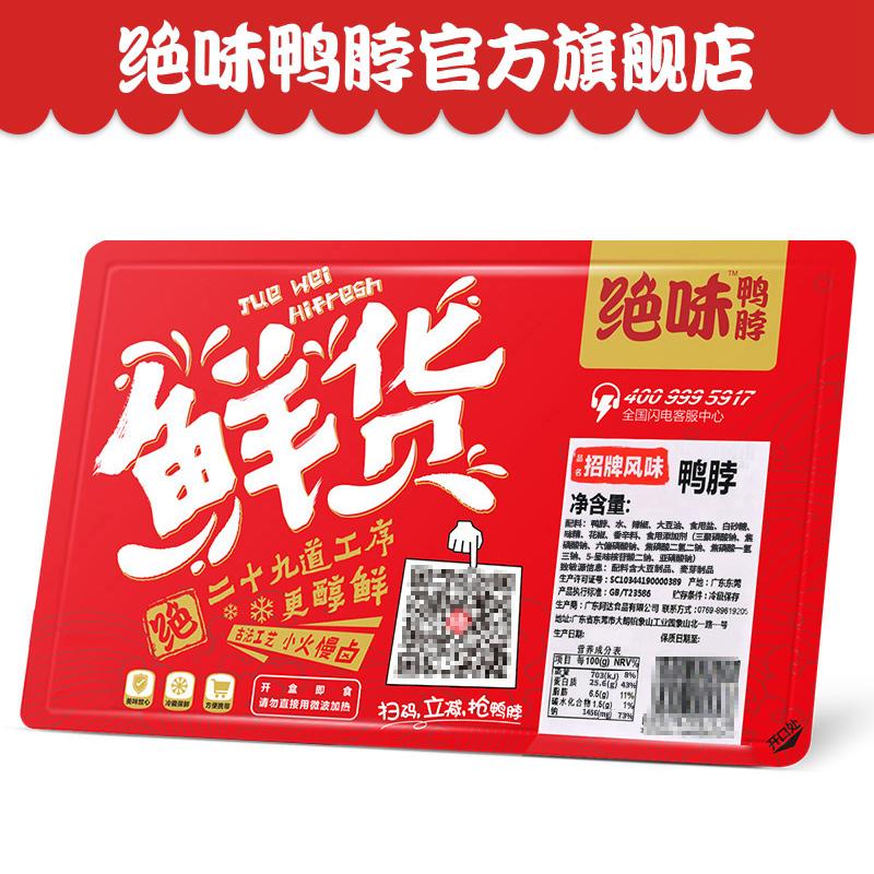 绝味麻辣甜辣鸭脖200g 锁鲜盒装卤味 鸭肉零食官方小吃正宗特产