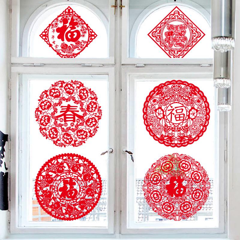 2019春节墙贴画商场店铺橱窗玻璃门贴纸喜庆过新年装饰福字窗花贴