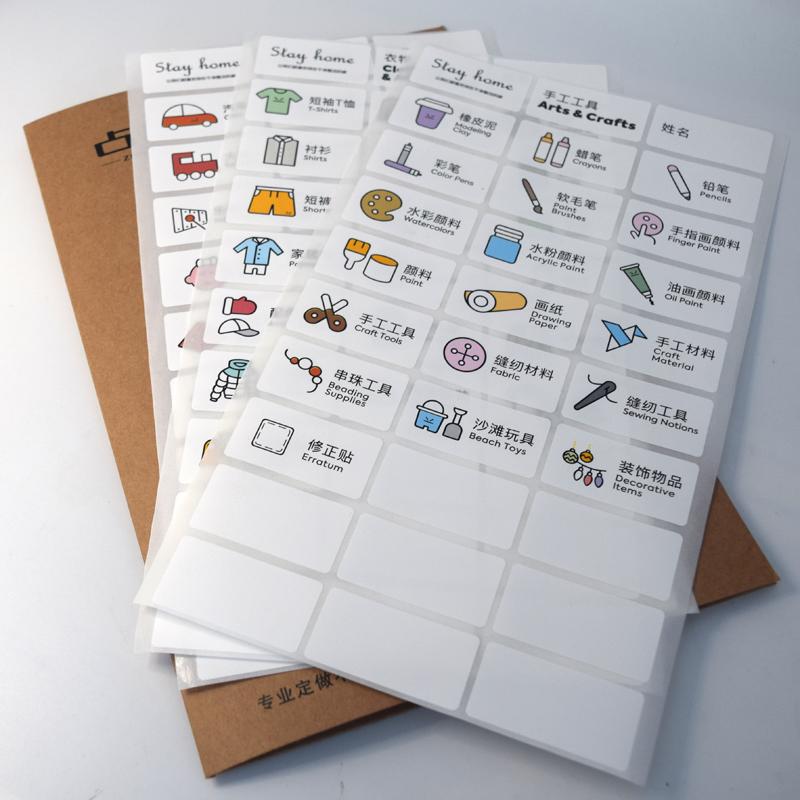衣物分类贴纸标签收纳浴室家居防水手写标签贴纸记号贴宝