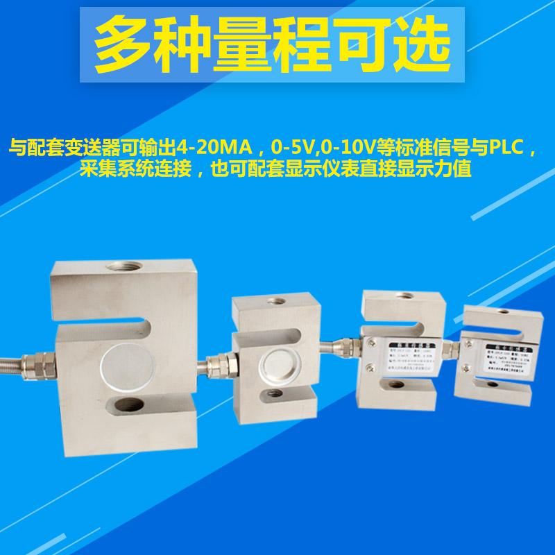高精度S型测力拉压力重量力称重传感器压力传感器50kg100kg200kg