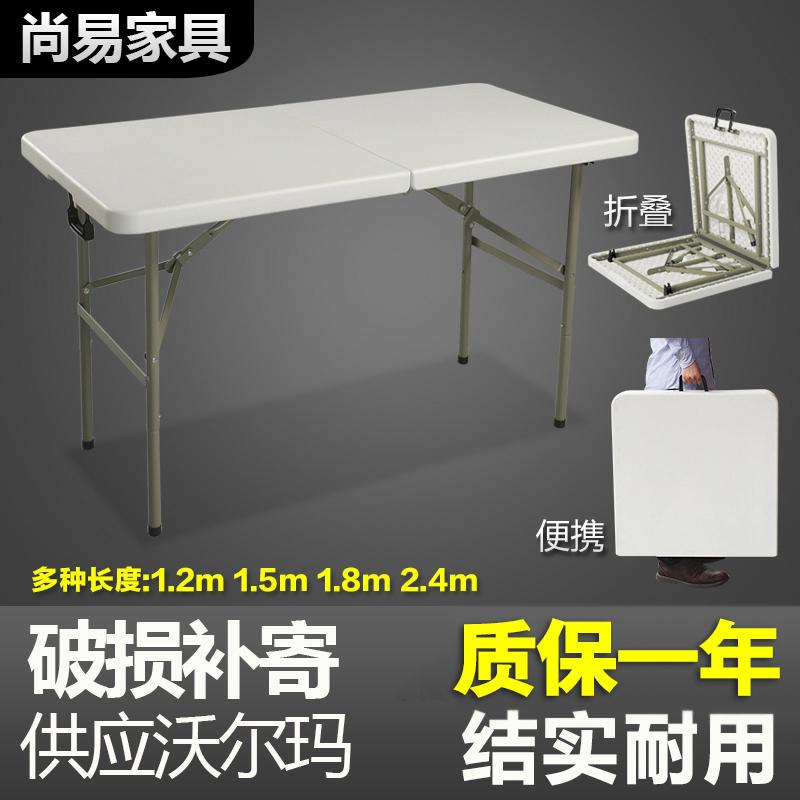折叠桌户外长桌子简易办公桌折叠餐桌椅塑料摆摊桌便携式会议桌