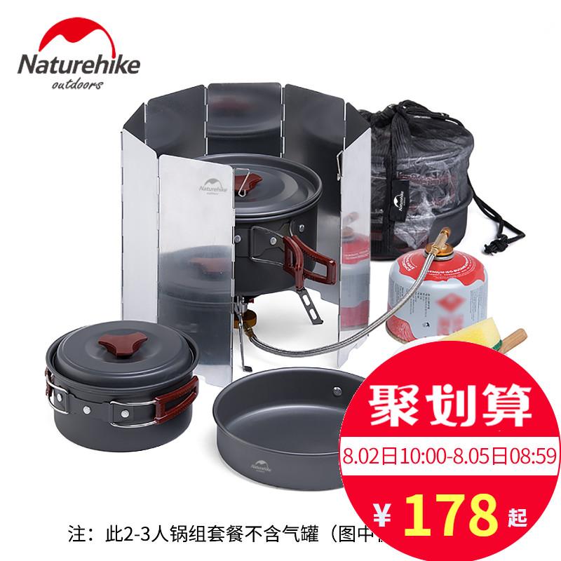 NH 戶外鍋具炊具套裝 便攜2-3人野營套鍋 野炊裝備用品露營野營鍋