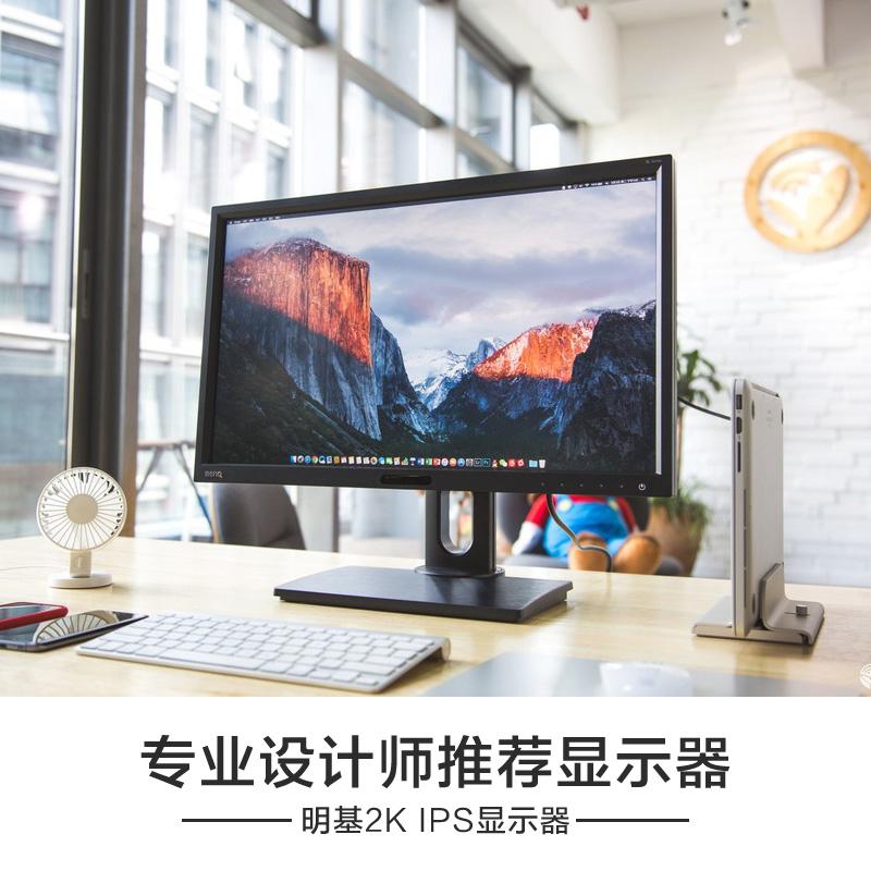 【保无点/赠炫光键鼠】明基24英寸2K显示器BL2420PT图形设计师修绘图PS4台式外接电脑笔记本IPS屏幕 升降竖屏