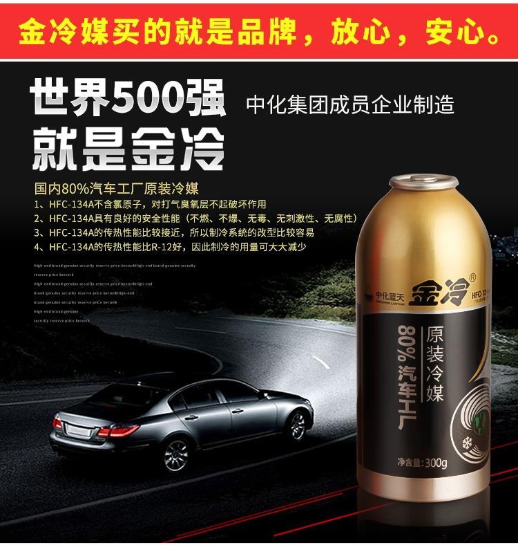 【1瓶】汽车空调制冷剂正品金冷媒氟利昂车用环保雪种R134a金冷