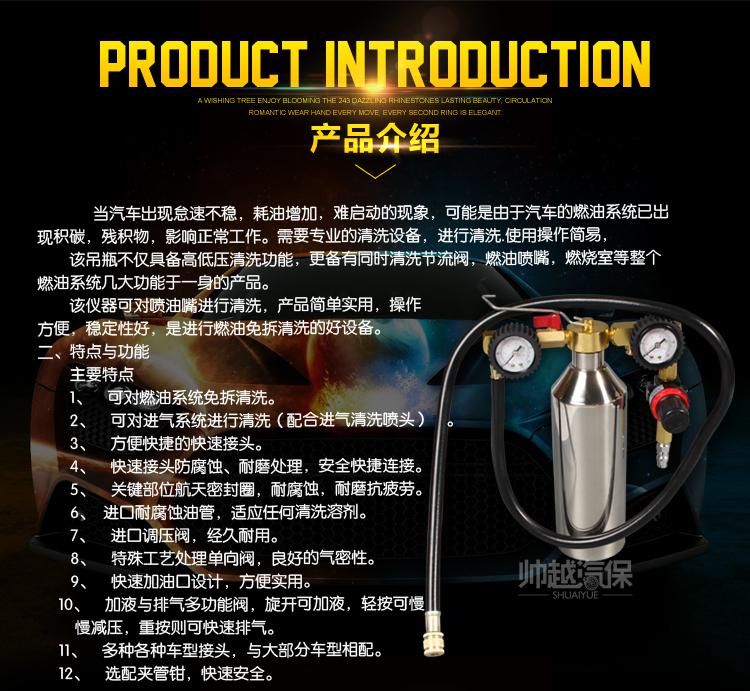 汽车燃油免拆清洗机剂吊瓶油路设备积碳工具喷油嘴节气门进气道