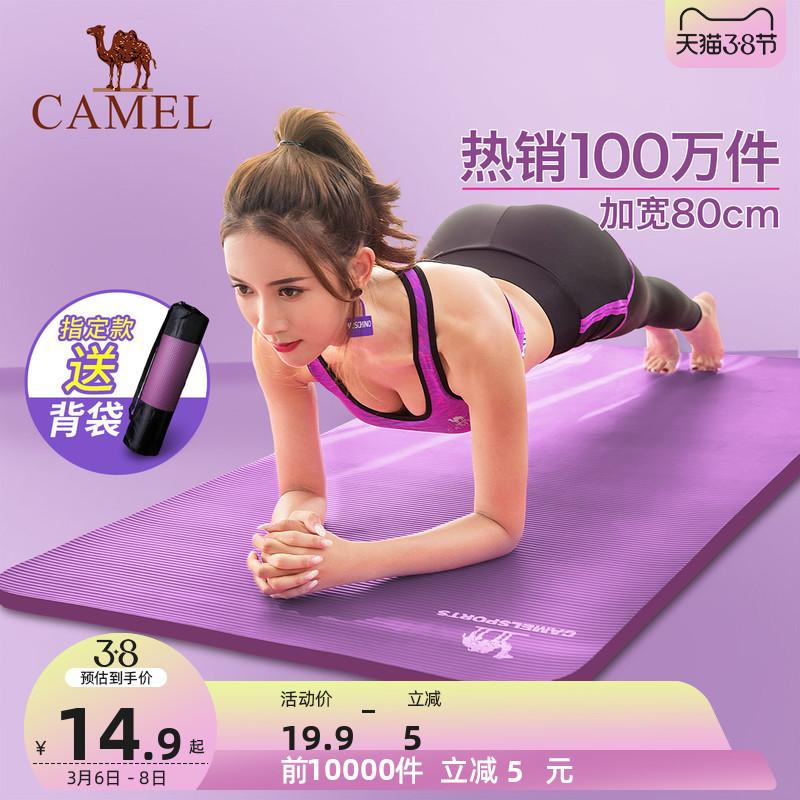 【实付仅需9.9元】骆驼瑜伽垫女初学者加厚加宽加长地
