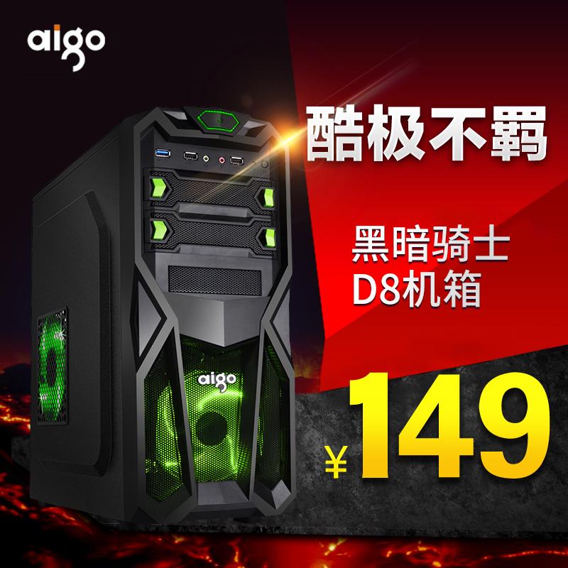 愛國者黑暗騎士D8臺式主機電腦遊戲機箱\免拆立體散熱