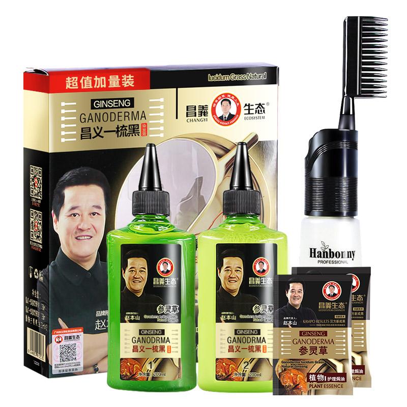 昌义生态人参染发剂纯一梳黑自己染发膏自然黑发色天然植物无刺激