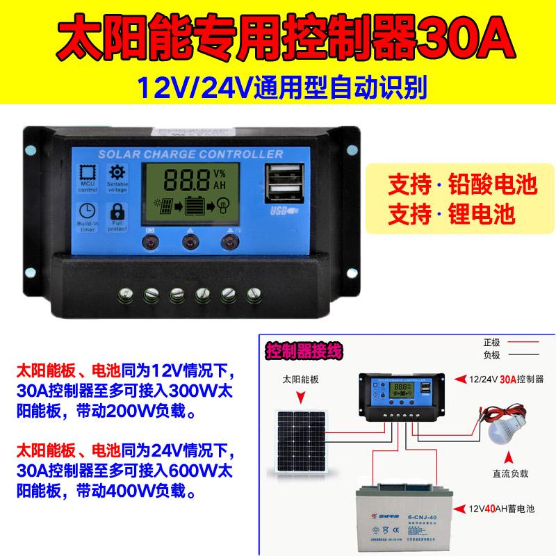 太阳能控制器全自动12V24V30A USB手机充电器 电池充电 太阳能板