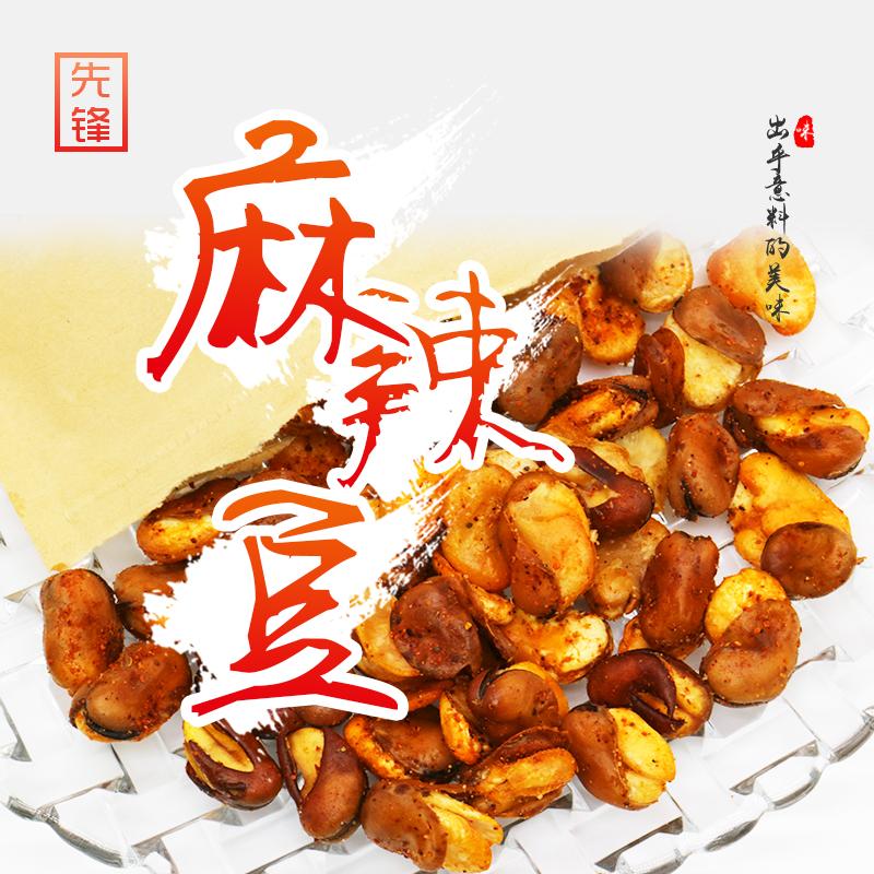 丽江特产零食小吃兰花豆蚕豆散装麻辣豆 250g 云南丽江先锋