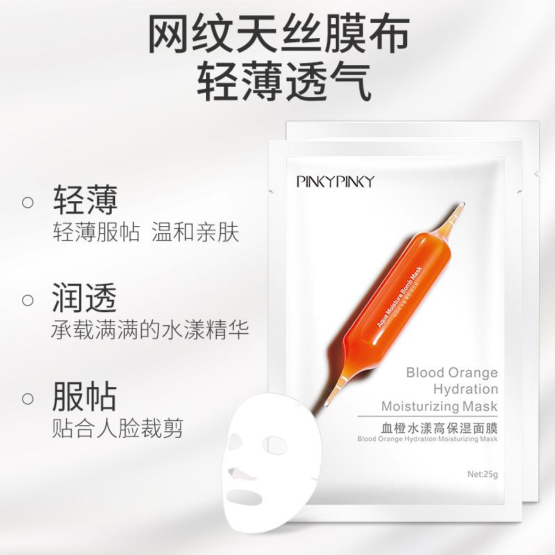 小红针血橙面膜保湿收缩毛孔紧致滋润补水官方旗舰店正品韩国