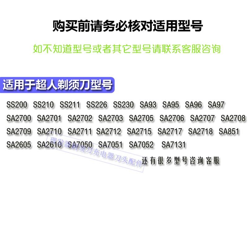 配件 SA2701SA2702 SA2700 SA97 SA96 SA95 超人剃须刃刃头刃网刃片
